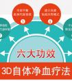 3D自体免疫疗法六大功效