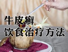 夏季银屑病患者的饮食要注意些什么